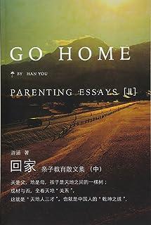 Go Home II: Parenting Essays