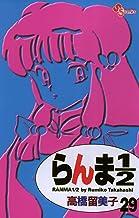 表紙: らんま1/2〔新装版〕(29) (少年サンデーコミックス) | 高橋留美子
