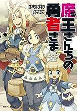 表紙: 魔王さんちの勇者さま〈新装版〉 (徳間デュアル文庫)   はむばね