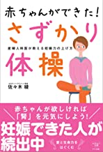 表紙: 赤ちゃんができた!さずかり体操   佐々木綾
