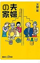 表紙: 夫婦の家 (講談社+α新書) | 天野彰
