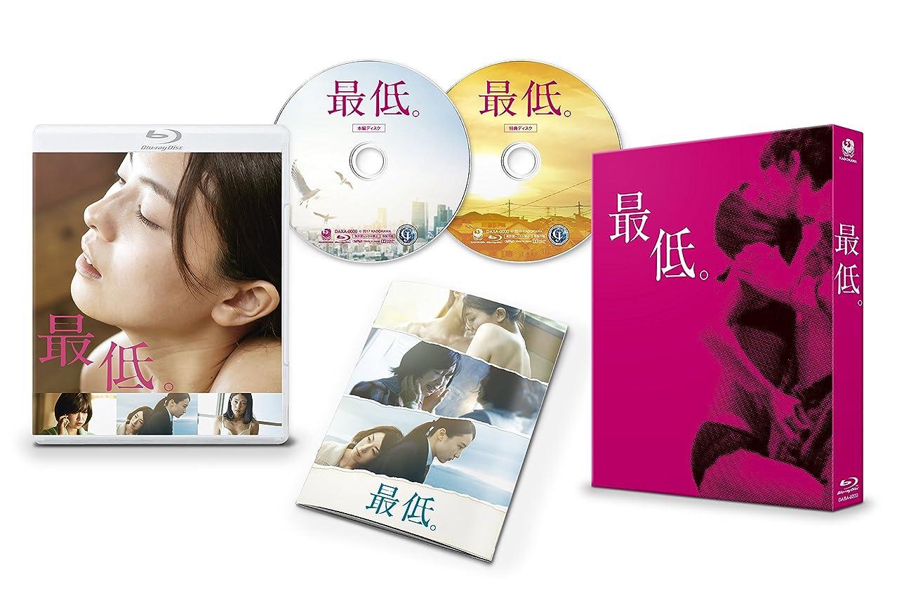 音声学立ち寄る数学的な【メーカー特典あり】最低。 豪華版(特典DVD付2枚組)(ポストカード3枚セット付) [Blu-ray]