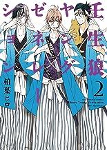 表紙: 壬生狼ヤングゼネレーション(2) (ビッグコミックス) | 柏葉ヒロ