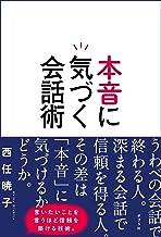 表紙: 本音に気づく会話術   西任暁子