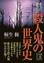 本当に恐ろしい殺人鬼の世界史 (中経の文庫)