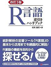 表紙: 改訂3版 R言語逆引きハンドブック | 石田基広