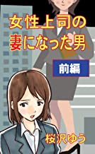 Marrying a Female Boss First Part (Trans Out of the Blue TS Library) (Japanese Edition)