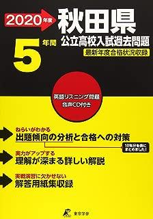 秋田県 公立高校入試過去問題 2020年度版《過去5年分収録》英語リスニング問題音声データダウンロード+CD付 (Z5)