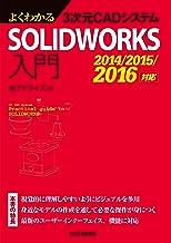 表紙: よくわかる3次元CAD SOLIDWORKS入門 2014/2015/2016対応   (株)アドライズ