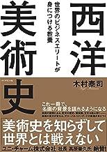表紙: 世界のビジネスエリートが身につける教養「西洋美術史」 | 木村 泰司
