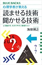 表紙: 心理学者が教える 読ませる技術 聞かせる技術 心を動かす、わかりやすい表現のコツ (ブルーバックス) | 海保博之