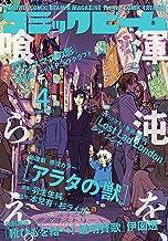 月刊コミックビーム 2021年4月号