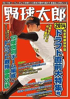野球太郎No.012〜2014ドラフト直前大特集号 (廣済堂ベストムック274号)