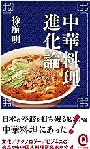 表紙: 中華料理進化論 (イースト新書Q) | 徐航明