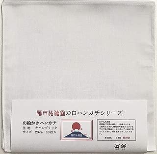 お絵かきハンカチ20cm おまとめ買い用50枚~100枚 キャンブリック 綿100% 白無地ハンカチ 刺繍 染色 学校教材定番商品 日本製 (50枚)
