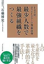 表紙: トヨタ式ホワイトカラーの業務改善 最少人数で最強組織をつくる | 石橋 博史