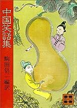 表紙: 中国笑話集 (講談社文庫)   駒田信二