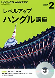 NHKCD ラジオ レベルアップ ハングル講座 2017年2月号 [雑誌] (語学CD)