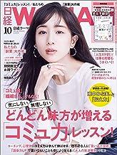 表紙: 日経ウーマン 2020年10月号 [雑誌] | 日経ウーマン
