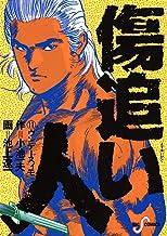 表紙: 傷追い人(11) (ビッグコミックス)   小池一夫