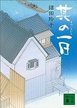 表紙: 其の一日 (講談社文庫) | 諸田玲子