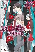 表紙: 災厄は僕を好きすぎる(8) (Charaコミックス)   二宮悦巳