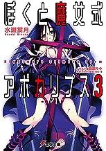 表紙: ぼくと魔女式アポカリプス3 Nightmare Crimson Form (電撃文庫) | 藤原 々々
