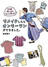 表紙: その服捨てるのちょっと待った! リメイクしたらオンリーワンができました。 (諸書籍)   津田蘭子