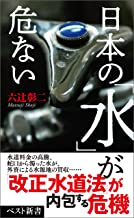 表紙: 日本の「水」が危ない (ベスト新書)   六辻彰二