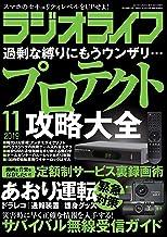 表紙: ラジオライフ2019年 11月号 [雑誌] | ラジオライフ編集部