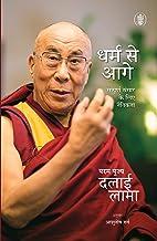 Dharm Se Aagey : Sampurna Sansar Ke Liye Naitikta (Hindi Edition)