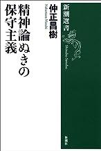 表紙: 精神論ぬきの保守主義(新潮選書)   仲正 昌樹