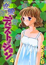 表紙: 恋愛ディストーション (4) (ヤングキングコミックス) | 犬上すくね
