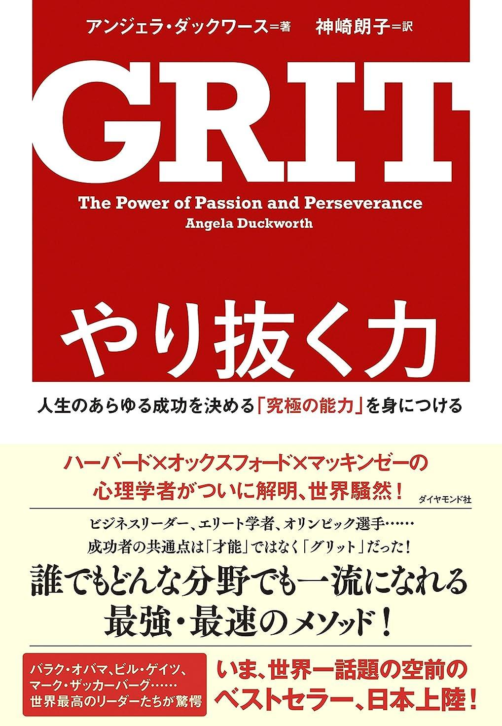 アーチ観光に行くまでやり抜く力 GRIT(グリット)――人生のあらゆる成功を決める「究極の能力」を身につける