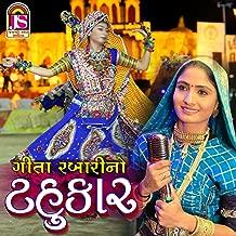 Best geeta rabari song mp3 Reviews