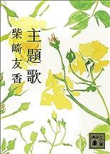 表紙: 主題歌 (講談社文庫) | 柴崎友香