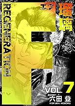 表紙: F REGENERATION 瑠璃 7巻 | 六田登