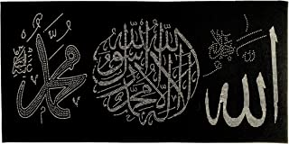 Al-quddus Islamic Religious Long Wall Canvas | Allah Mohammed | (PACK OF 1) Color- Black and Silver