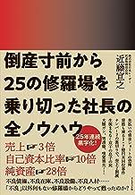 表紙: 倒産寸前から25の修羅場を乗り切った社長の全ノウハウ | 近藤 宣之