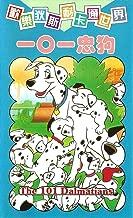 101 Dalmatians (Chinese Language Version)