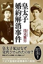 表紙: 皇太子婚約解消事件 (角川書店単行本)   浅見 雅男