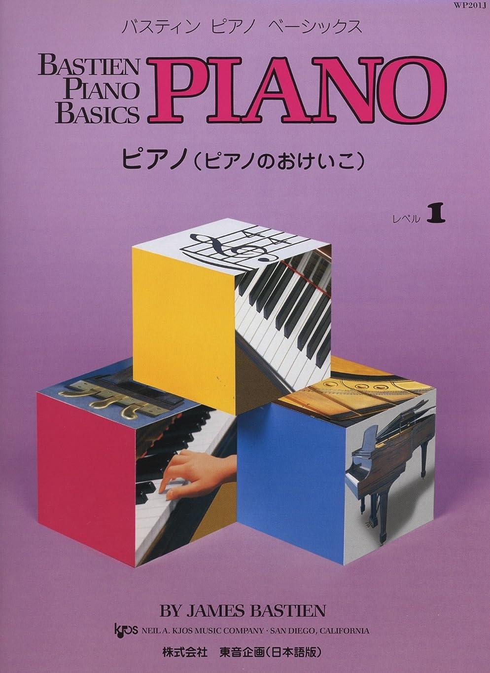 インペリアル名前を作るアルネWP201J バスティンピアノベーシックス ピアノ(ピアノのおけいこ) レベル1