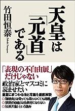 表紙: 天皇は「元首」である   竹田恒泰