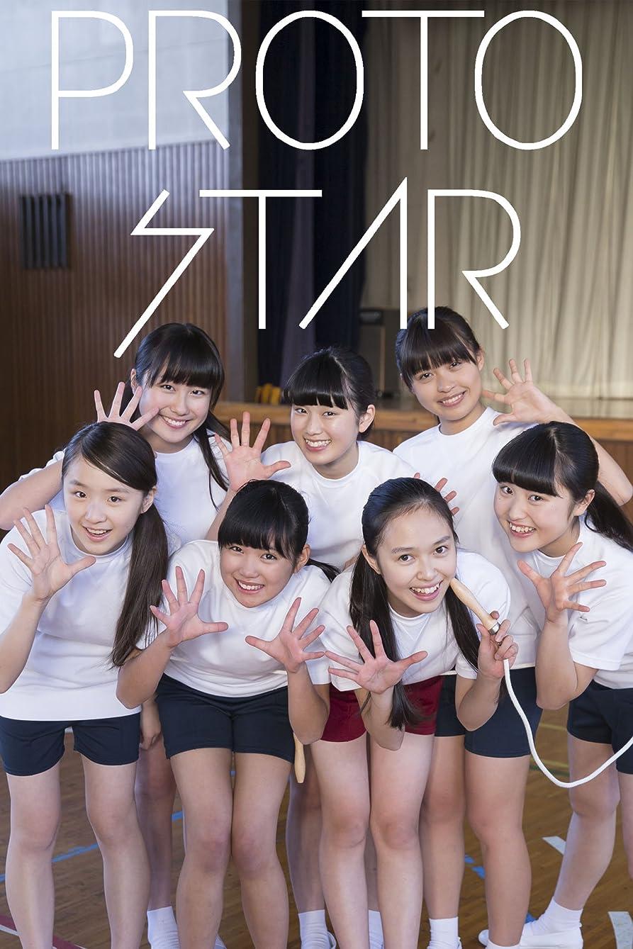 栄養ジャーナル関税PROTO STAR アイドルネッサンス vol.3