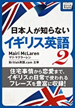 表紙: [音声DL付] 日本人が知らないイギリス英語 (2) ~住宅事情から恋愛まで、イギリスの日常で使われるフレーズを豊富に収録!~ (impress QuickBooks)   マリ・マクラーレン