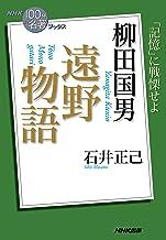 表紙: NHK「100分de名著」ブックス 柳田国男 遠野物語 | 石井 正己