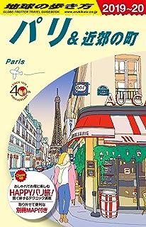 A07 地球の歩き方 パリ&近郊の町 2019~2020