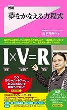 表紙: 夢をかなえる方程式 Forest2545新書 | 苫米地英人