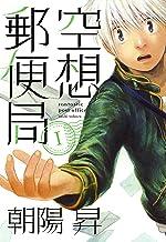 表紙: 空想郵便局 1巻 (マッグガーデンコミックスBeatsシリーズ) | 朝陽昇