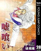 表紙: 嘘喰い 28 (ヤングジャンプコミックスDIGITAL) | 迫稔雄
